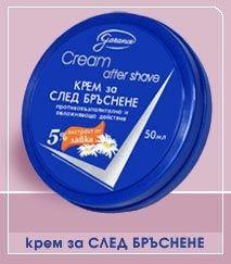 КРЕМ СЛЕД БРЪСНЕНЕ АРИЕС 50мл
